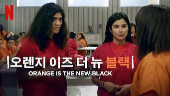 오렌지 이즈 더 뉴 블랙