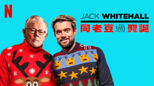 Jack Whitehall:同老豆過聖誕
